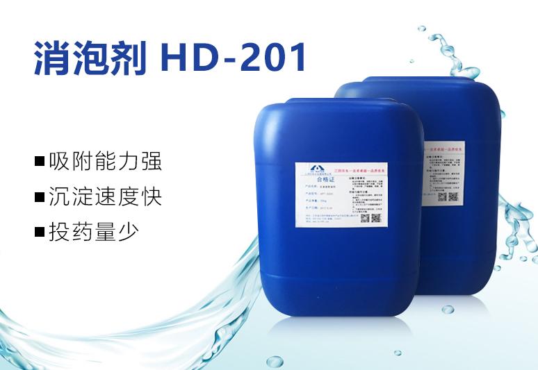 消泡剂HD-201