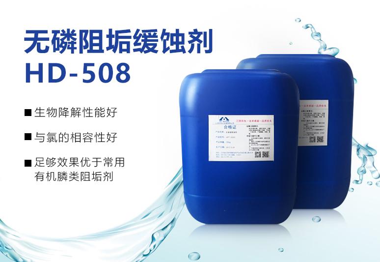 无磷阻垢缓蚀剂HD-508