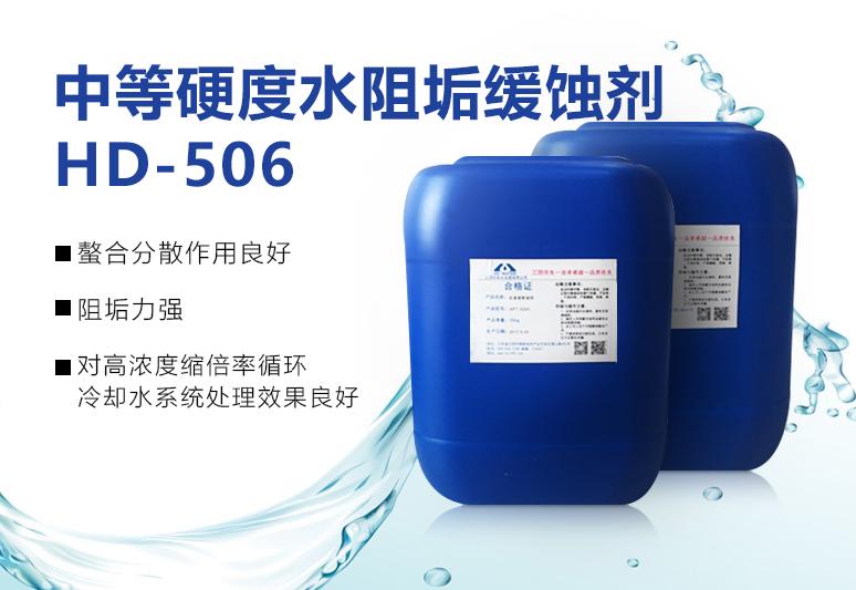 中等硬度水阻垢缓蚀剂HD-506