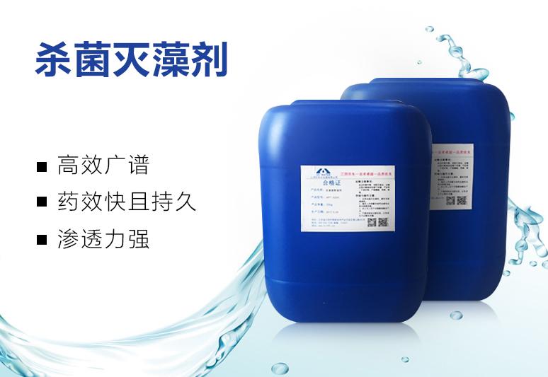 杀菌灭藻剂