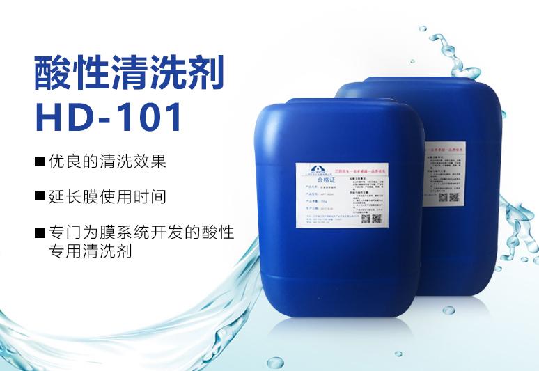 酸性清洗剂HD-101