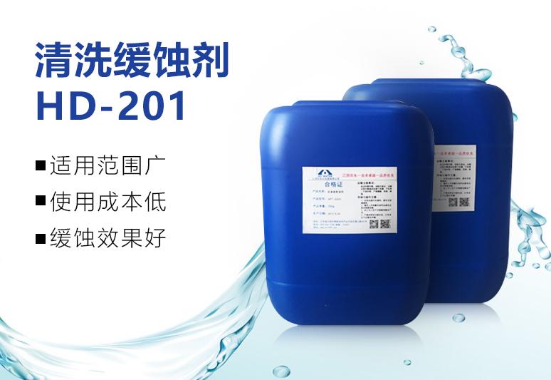清洗缓蚀剂HD-201