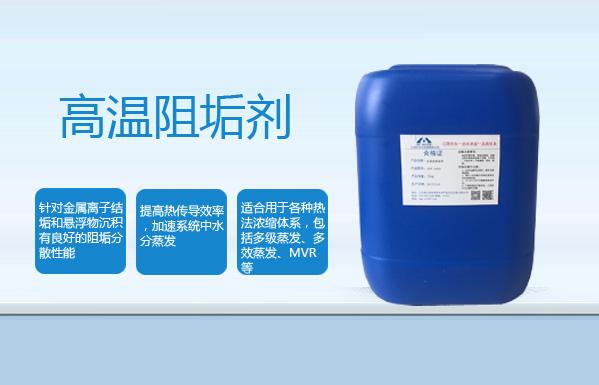 江阴华东蒸发器阻垢剂