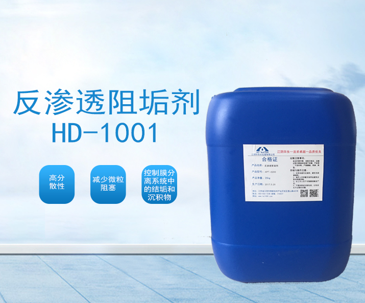 江阴华东水处理供应反渗透阻垢剂