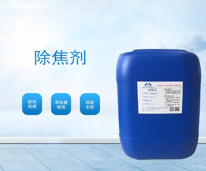江阴华东水处理销售锅炉除焦剂