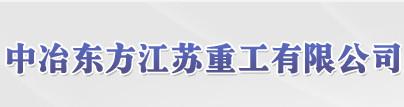 中冶东方江苏重工有限公司