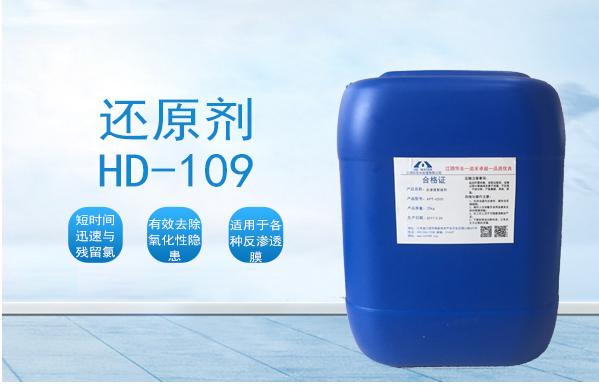 还原剂HD-109