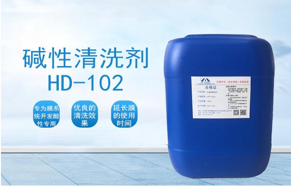 碱性清洗剂HD-102