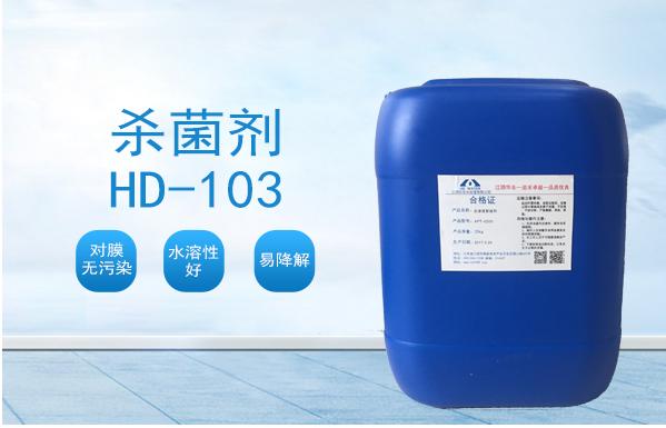 杀菌剂HD-103