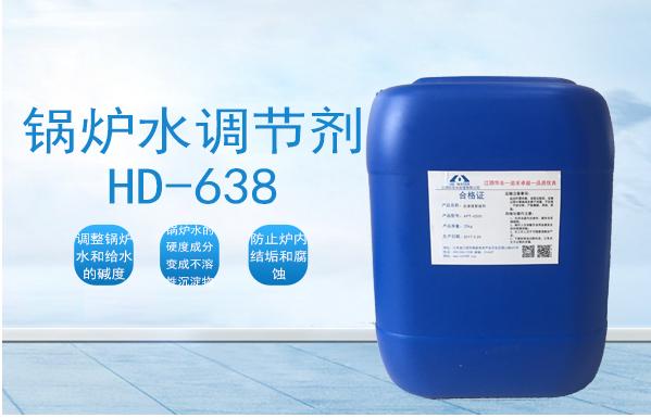 锅炉水调节剂HD-638