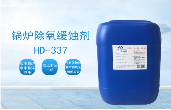 锅炉除氧缓蚀剂HD-337