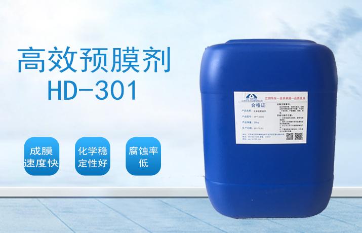 高效预膜剂HD-301