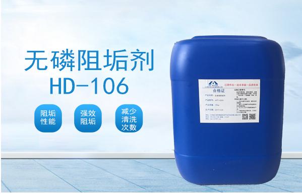无磷阻垢剂HD-106