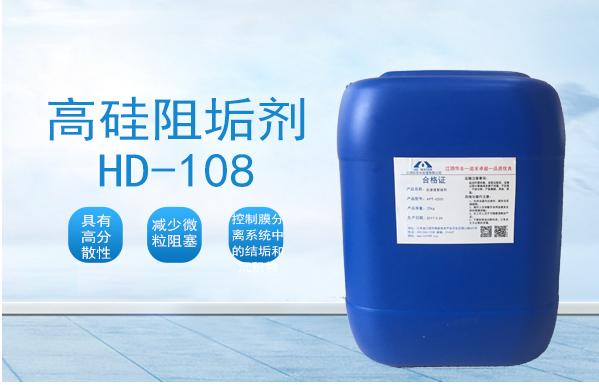 高硅阻垢剂HD-108