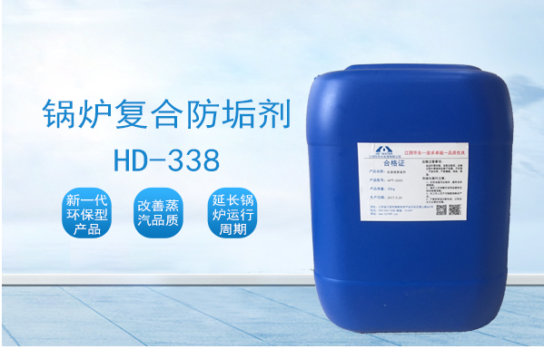 锅炉复合防垢剂HD-338