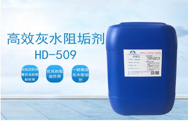 高效灰水阻垢剂HD-509
