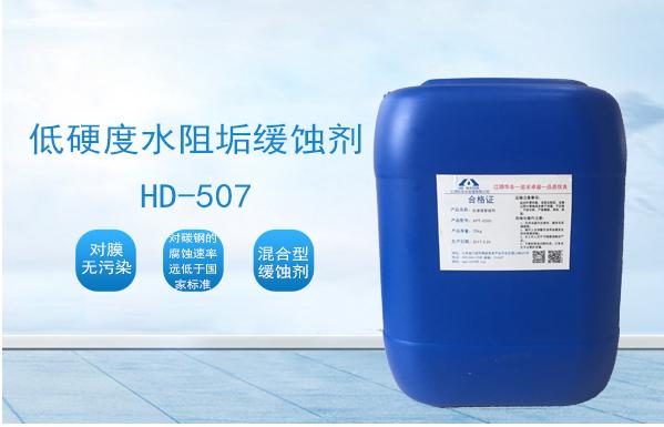 低硬度水阻垢缓蚀剂HD-507