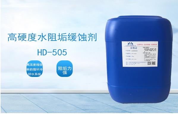 高硬度水阻垢缓蚀剂HD-505
