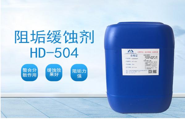 阻垢缓蚀剂HD-504