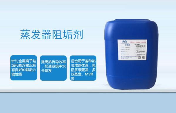蒸发器阻垢剂